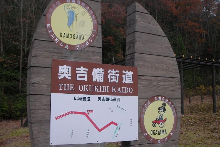 091206okikibi